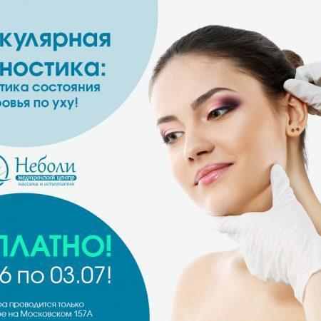 Акция! Аурикулярная диагностика – диагностика состояния здоровья по уху! БЕСПЛАТНО