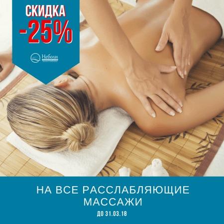 Акция марта! -25% на все расслабляющие массажи!