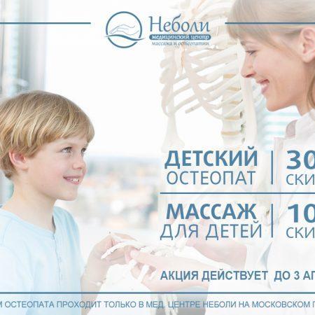 Акция! Скидка 30% на остеопата для детей и 10% на детский массаж!