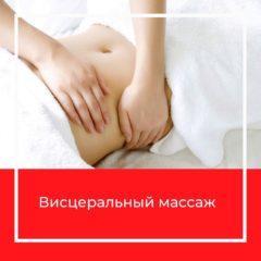Новая услуга — Висцеральный массаж