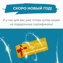 Акция на подарочные сертификаты!