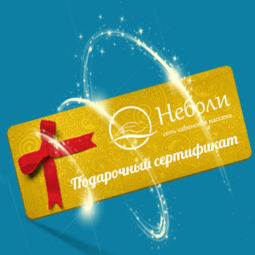 Скидки на подарочные сертификаты