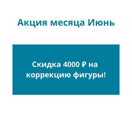 Скидка 4000 руб. на коррекцию фигуры