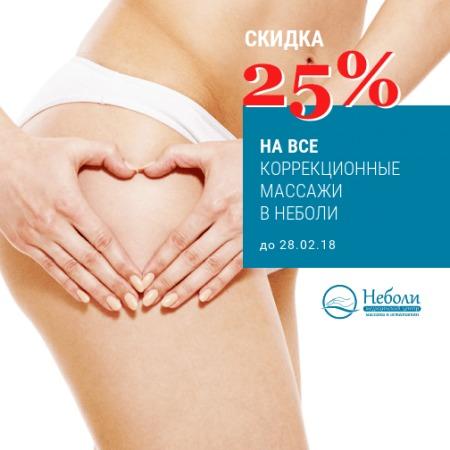 Акция Февраля! -25% на все коррекционные массажи!