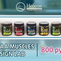 В продаже появились ВСАА от Muscles Design lab