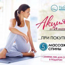 Новая акция! На массаж спины до 24 июля!