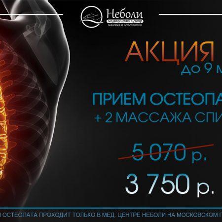 Акция! До 9 мая на прием остеопата + 2 массажа