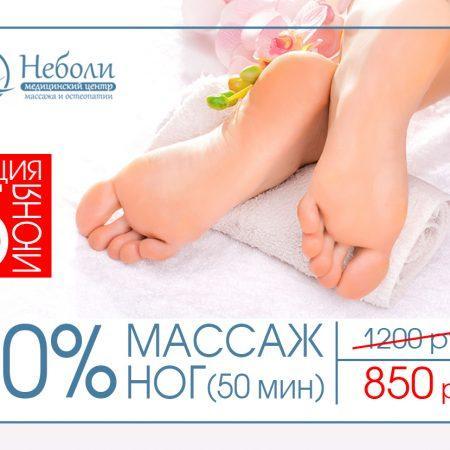 Акция! Скидка 30% на массаж ног!