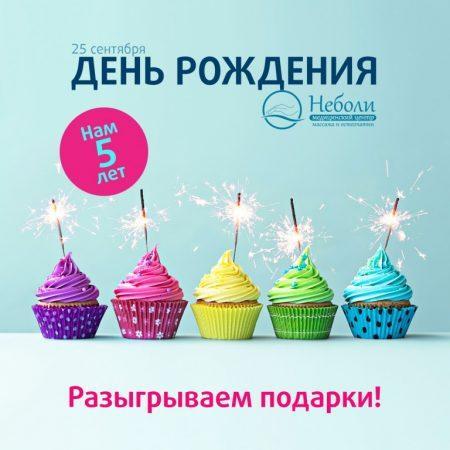 День Рождения медцентра «Неболи»! Разыгрываем подарки!
