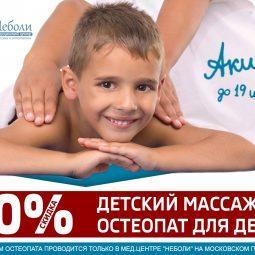 Детские недели в Неболи! Скидка 30%