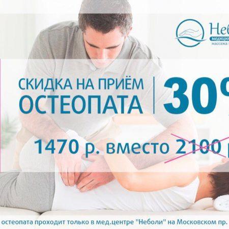 Акция! Первичный прием остеопата со скидкой 30%!