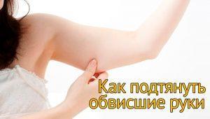 Массаж для похудения рук