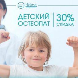 Акция! Скидка 30% на остеопата для детей!