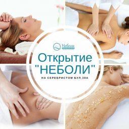 Открытие нового мед.центра «Неболи»