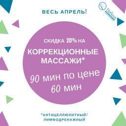 Акция апреля! -20% на коррекционные массажи (90 мин)!