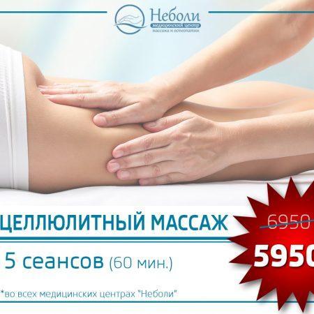 Акция! До 15 мая на антицеллюлитный массаж!