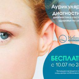 Продлеваем акцию по аурикулярной диагностике до 24 июля!