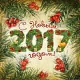 Новогодние поздравления и отзывы