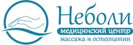 Массажный кабинет «Неболи» — профессиональный массаж в Санкт-Петербурге.